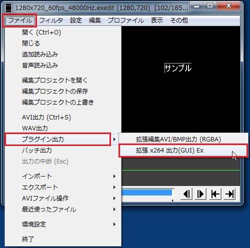 「AviUtl」ファイル出力の設定