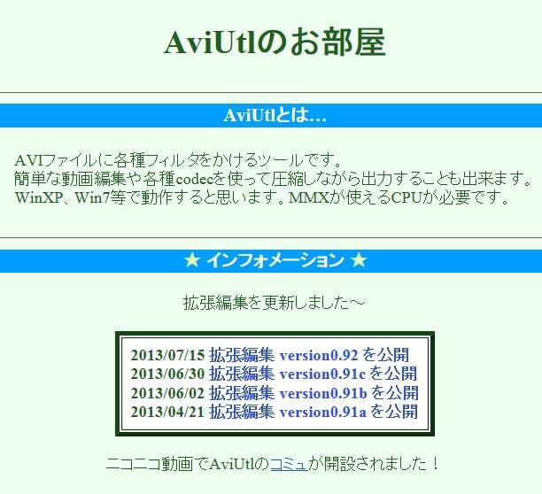 howto-setting_aviutl_001