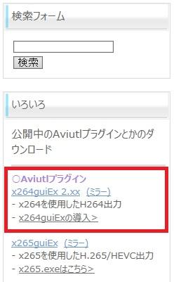 howto-setting_aviutl_004a