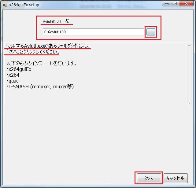 auo_setup(exe)実行後のインストール中の画面