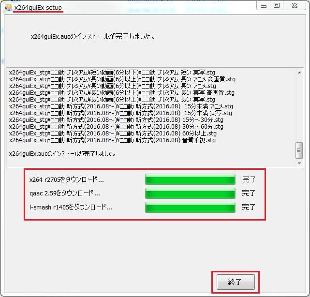 auo_setup(exe)実行後のインストール完了の画面