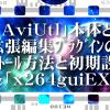 AviUtl本体と拡張編集プラグインのインストール方法と初期設定&「x264guiEX」
