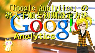 「Google アナリティクス」の導入手順と初期設定方法