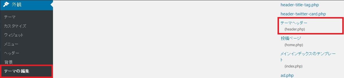 「WordPress」で「トラッキングコード」を貼り付ける場合の具体例(テーマヘッダー)