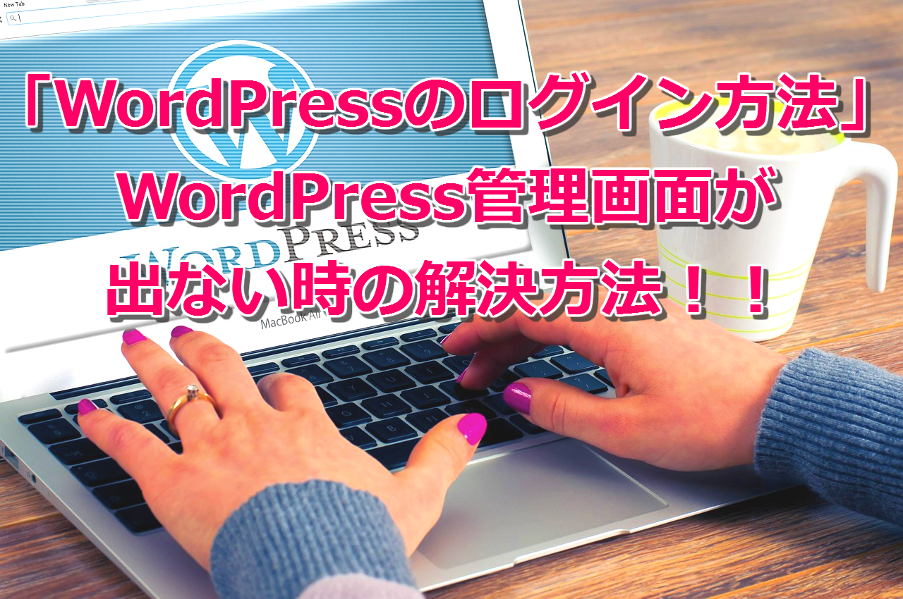WordPress(ワードプレス)のログイン方法「WordPress管理画面が出ない時の解決方法」