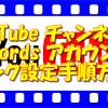 YouTube チャンネルとAdWords アカウントのリンク設定手順方法