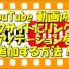YouTube 動画内でウェブサイトにリンクするアノテーションを追加する方法