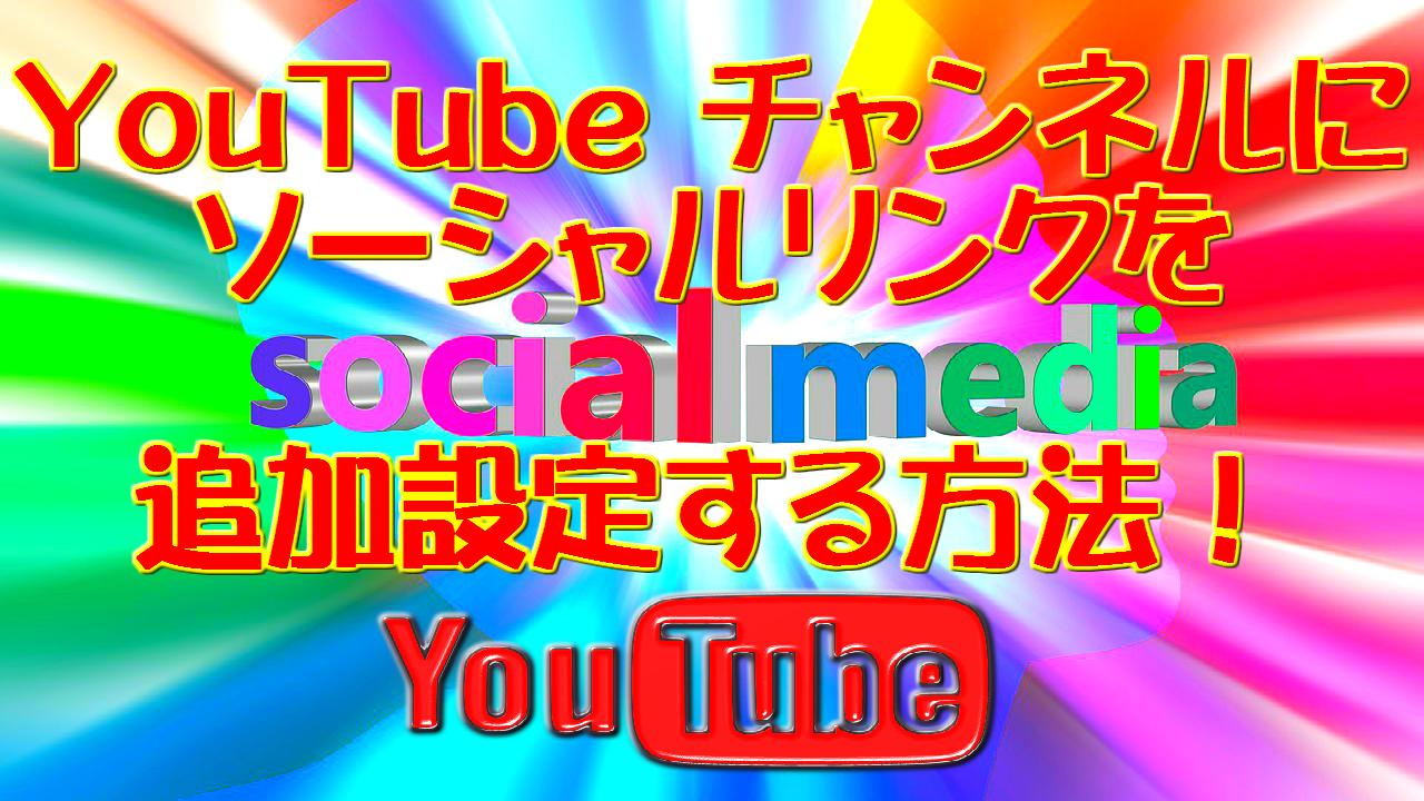 YouTube チャンネルにソーシャルリンクを追加設定する方法