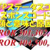 HTTPステータスコード(レスポンスコード)の種類と意味と原因。エラー301、302、403、404、500、503