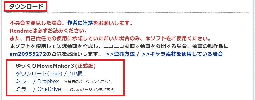 「ゆっくりムービーメーカ3」のダウンロード方法(手順2)