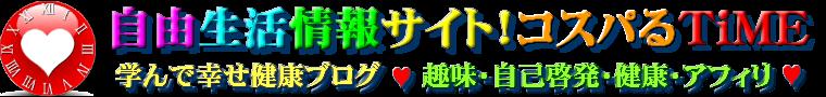 自由生活情報サイト【コスパるTiME】学んで幸せ健康ブログ