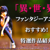 異世界ファンタジーアニメおすすめ特選作品紹介