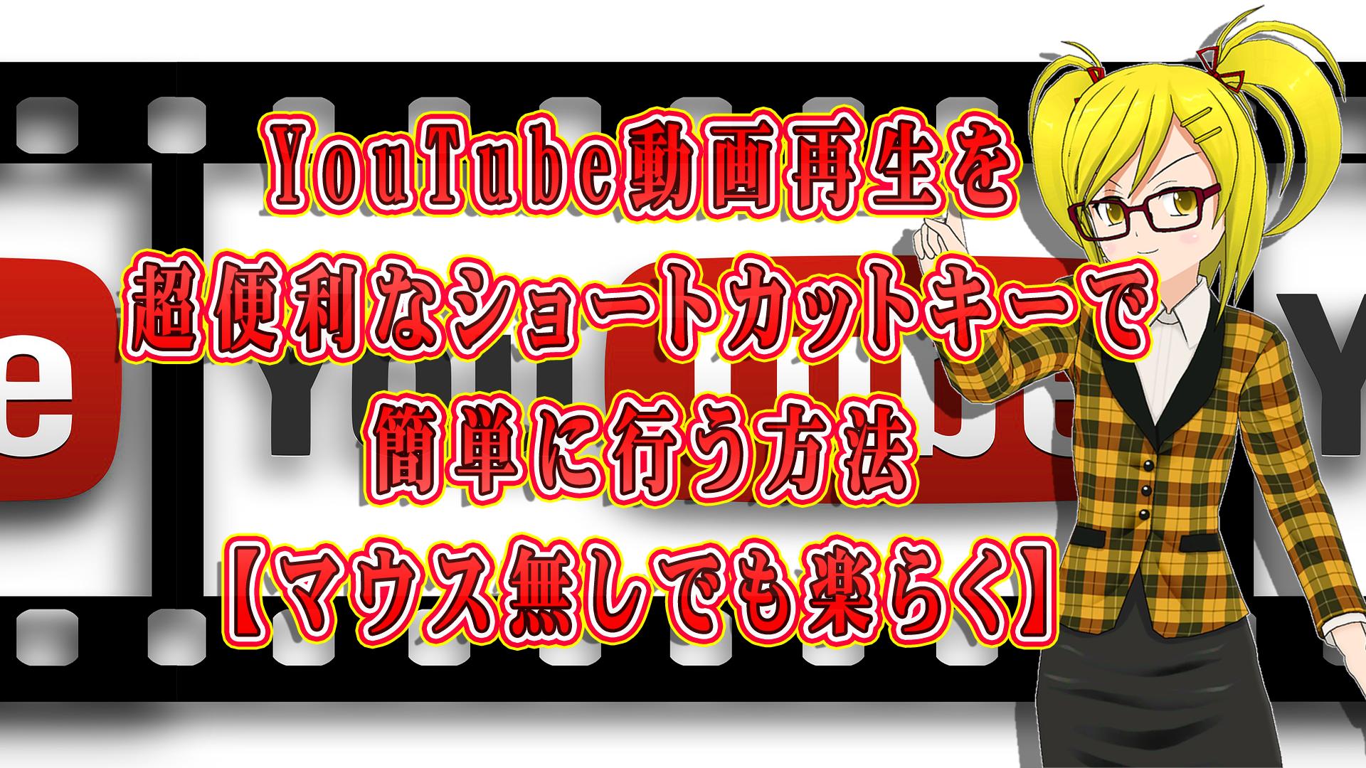 YouTube動画再生を超便利なショートカットキーで簡単に行う方法