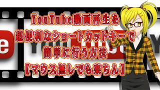 YouTube動画再生を超便利なショートカットキーで簡単に行う方法【マウス無しでも楽らく】