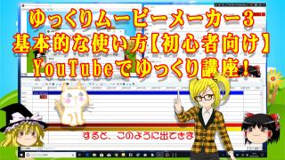 ゆっくりムービーメーカー3の基本的な使い方【初心者向け】YouTubeでゆっくり講座