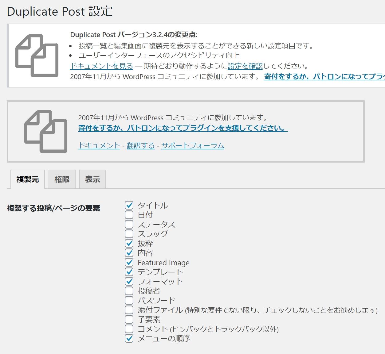 Duplicate Post_configuration-06