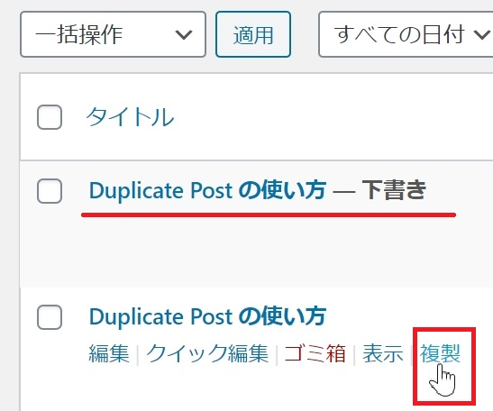 Duplicate Post_configuration-10