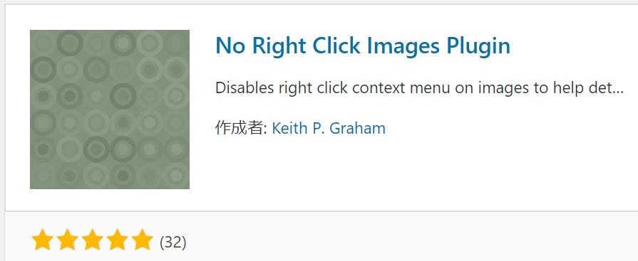 No Right Click Image Plugins
