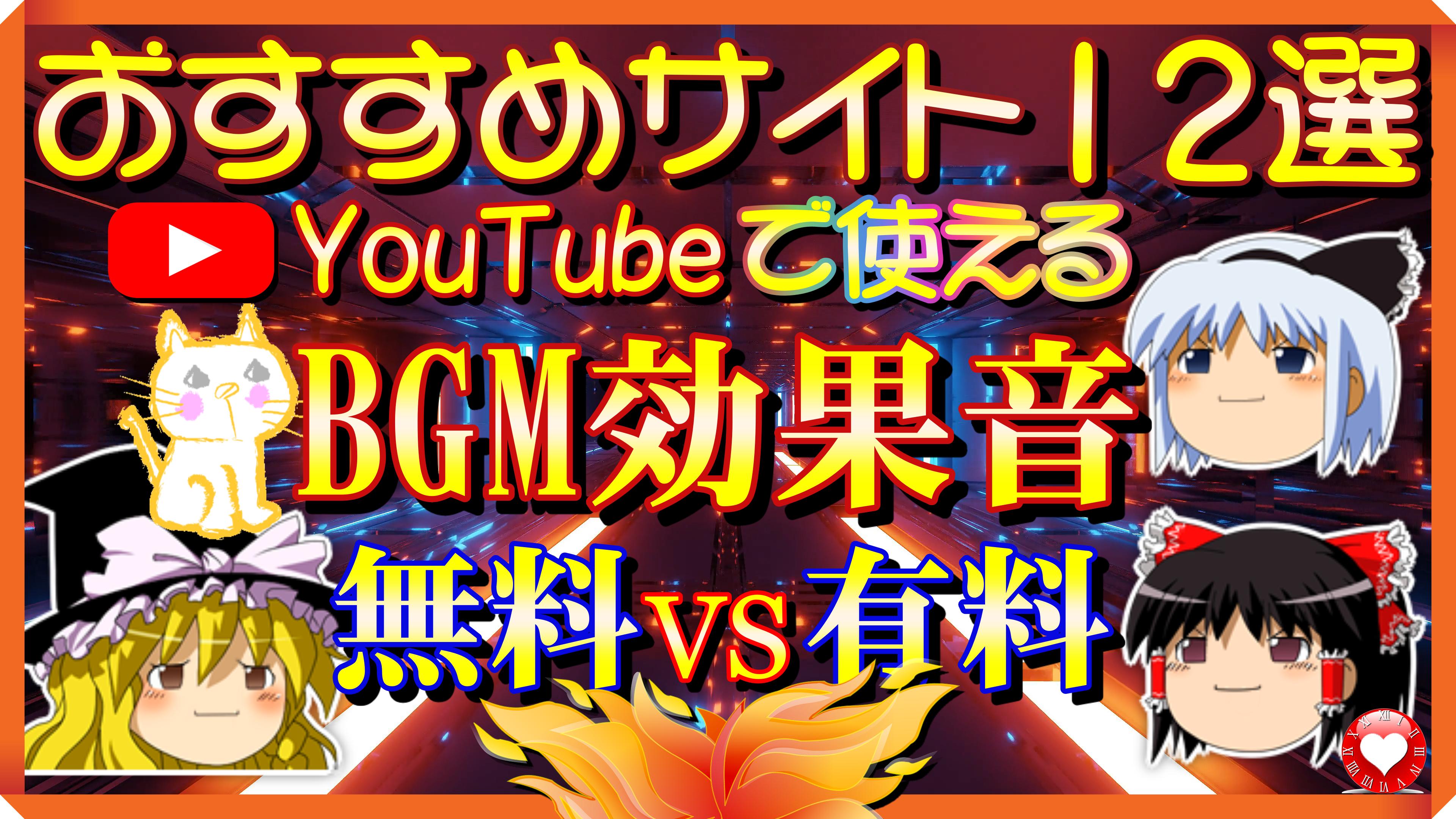 YouTubeで使えるBGM効果音おすすめサイト12選(無料&有料)