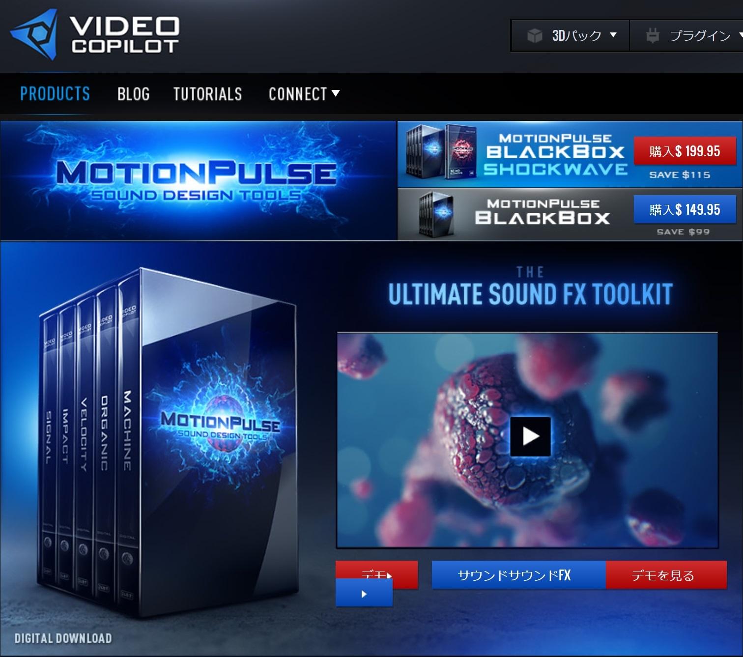 video_copilot_motion_pulse