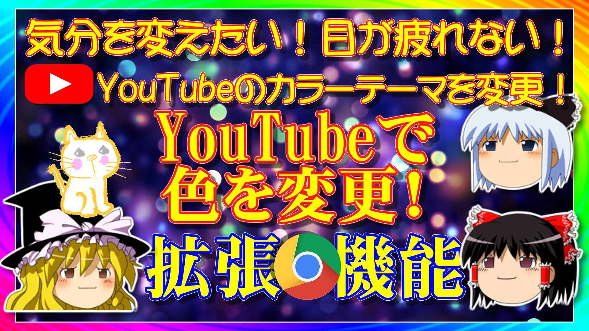 YouTubeのカラーテーマを変更するCHROME拡張機能_color_change_for_youtube