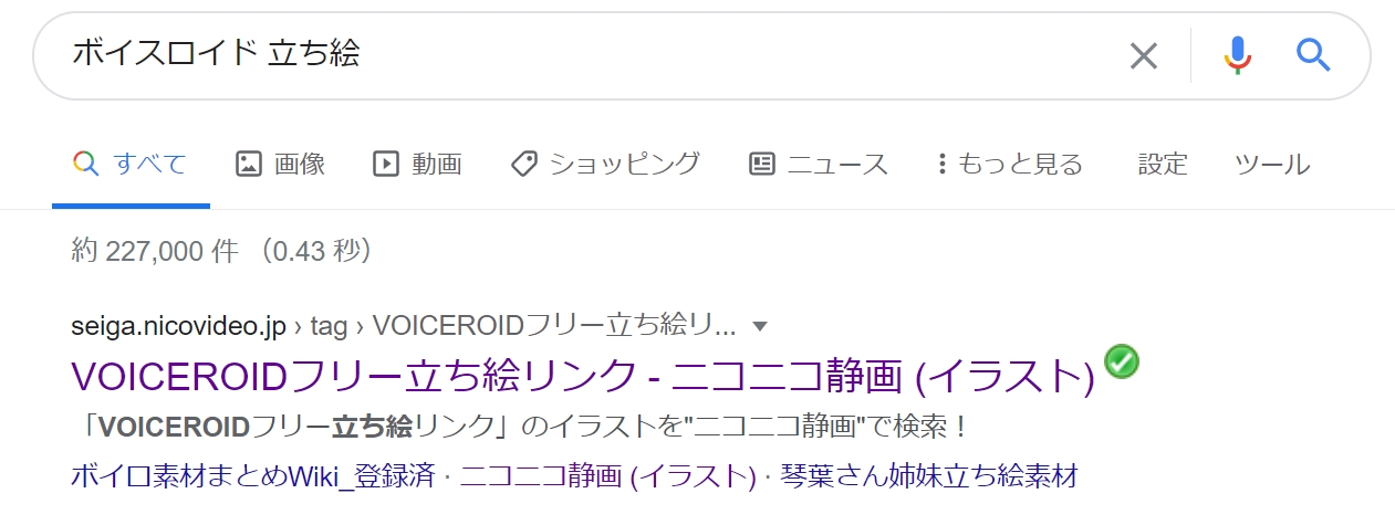 voiceroid_search
