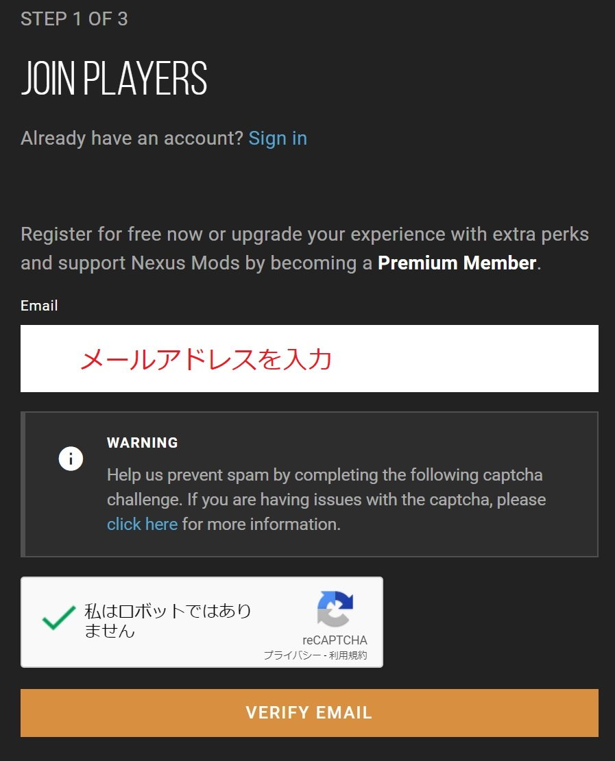 NEXUS_MODS-メールアドレス-ユーザー登録画面