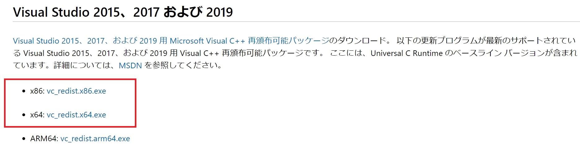 Visual C++ のダウンロードファイルの内訳