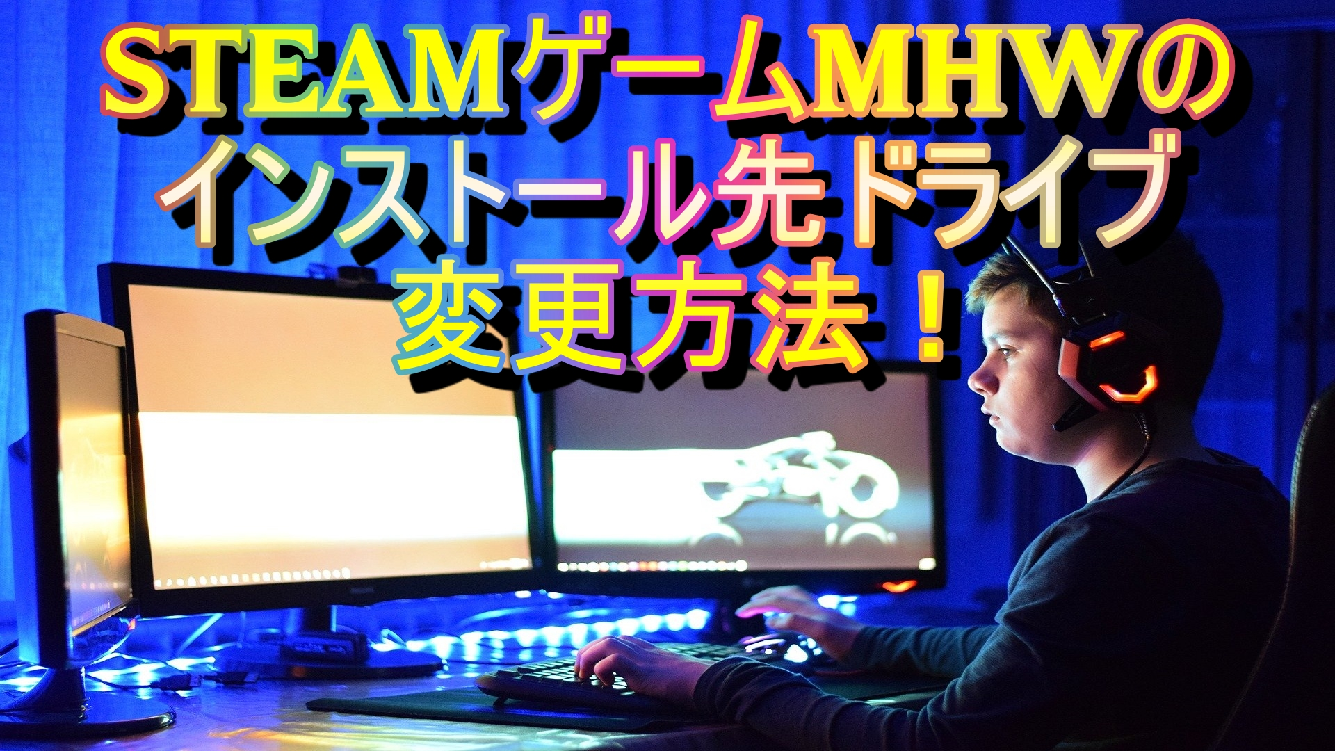 SteamゲームMHWのインストール先ドライブ変更&移動方法!
