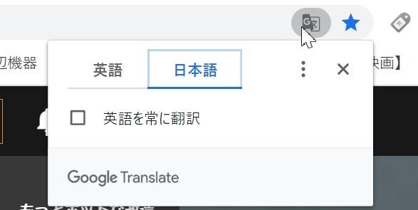 ブラウザ「Google Chrome」の翻訳言語切り替えアイコンの場所