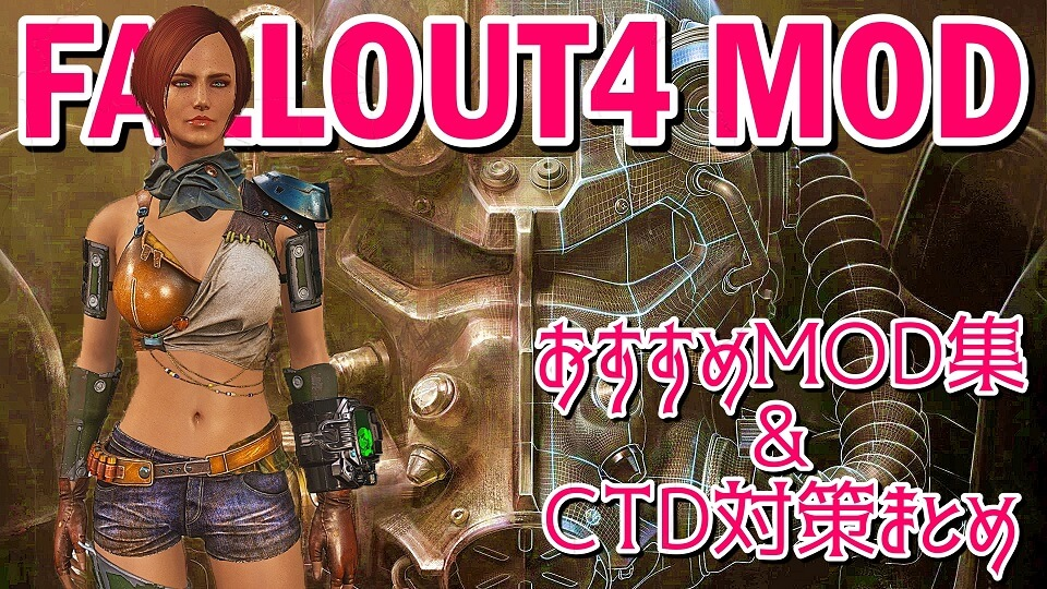 Fallout4おすすめMOD集&CTD対策まとめ(私的忘備録)保存版
