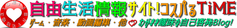自由生活情報サイト!コスパるTiME♥コスパルタイム(こすぱるたいむ)
