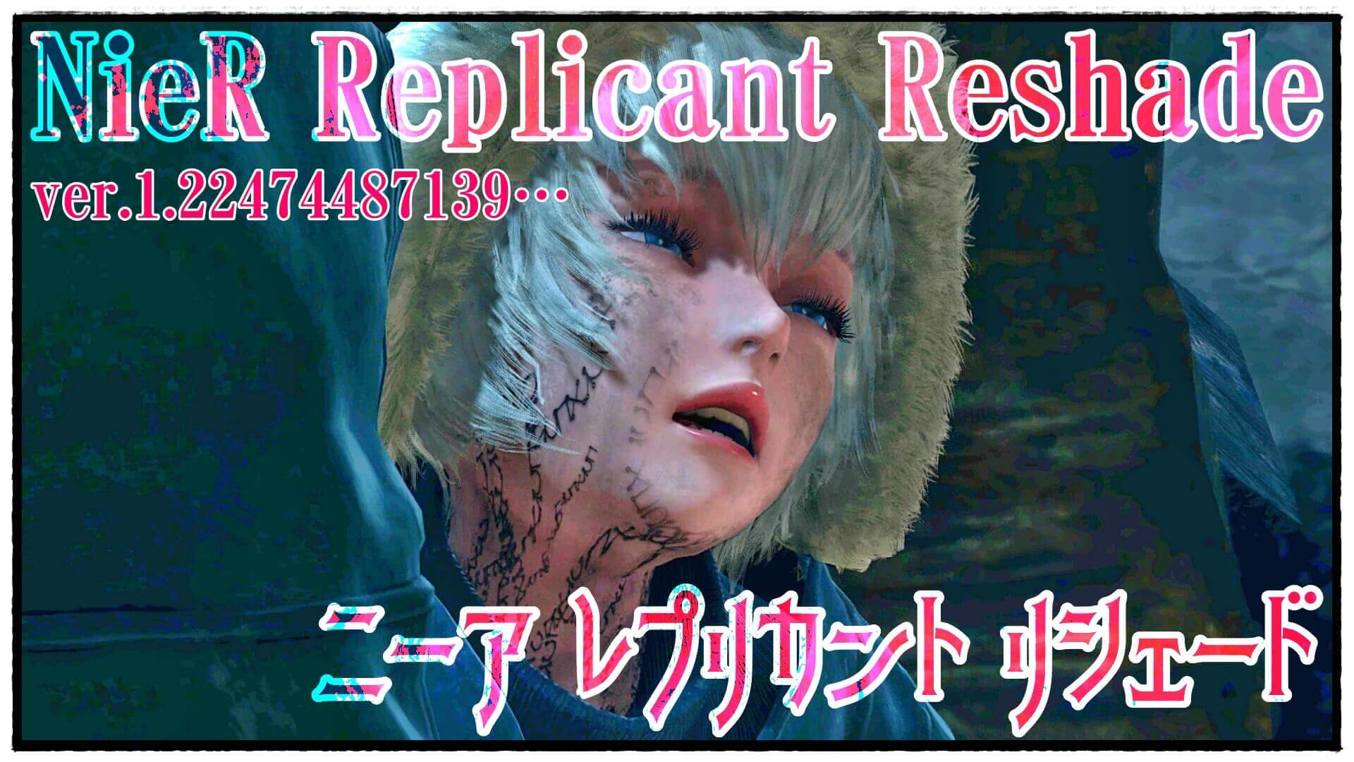 NieR Replicant ver1.22画質綺麗♡Reshade導入方法PC版まとめ