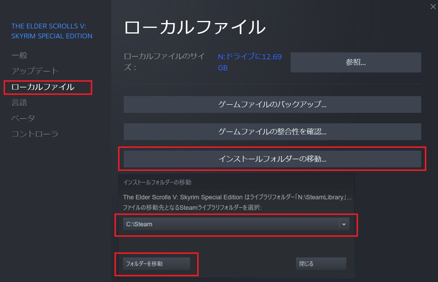 Steamゲームの移動手順02
