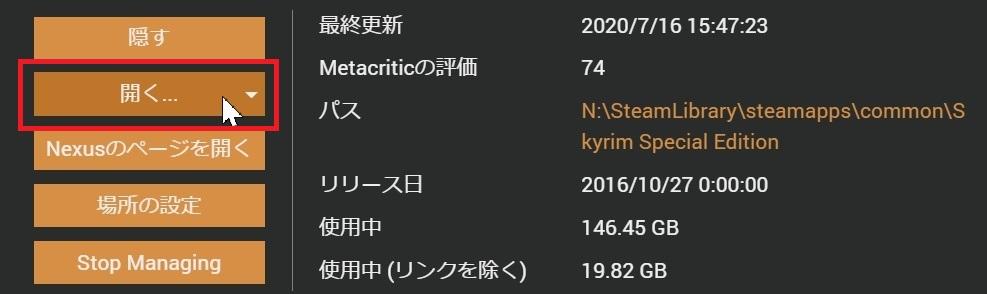 Vortex-skyrim_se-002