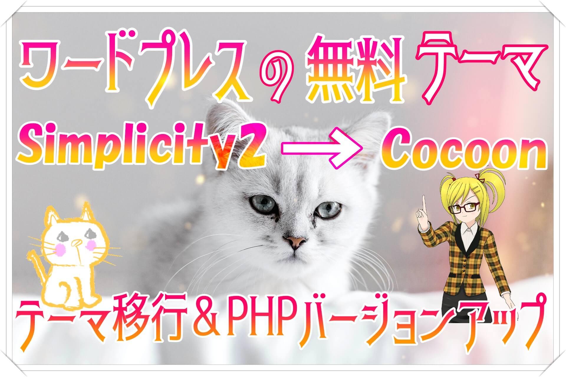 Simplicity2からCocoonにデザイン変更&PHPバージョンアップ方法