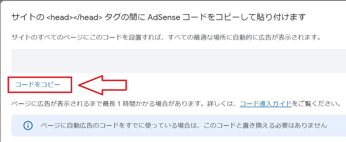 Google_Adsense-広告掲載の自動化ー002