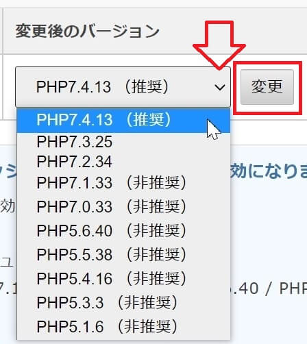 PHP切り替え-006