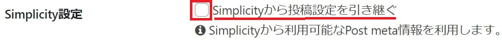 Simplicityから投稿設定を引き継ぐ