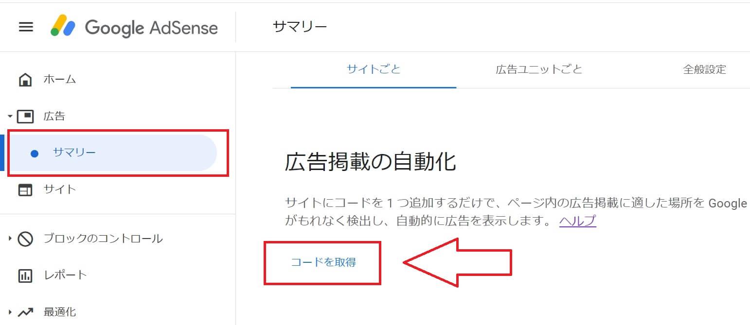 Google_Adsense-広告掲載の自動化ー001