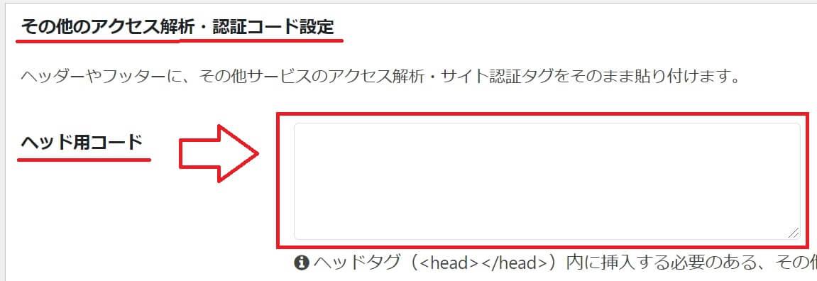 Google_Adsense-広告掲載の自動化ー005