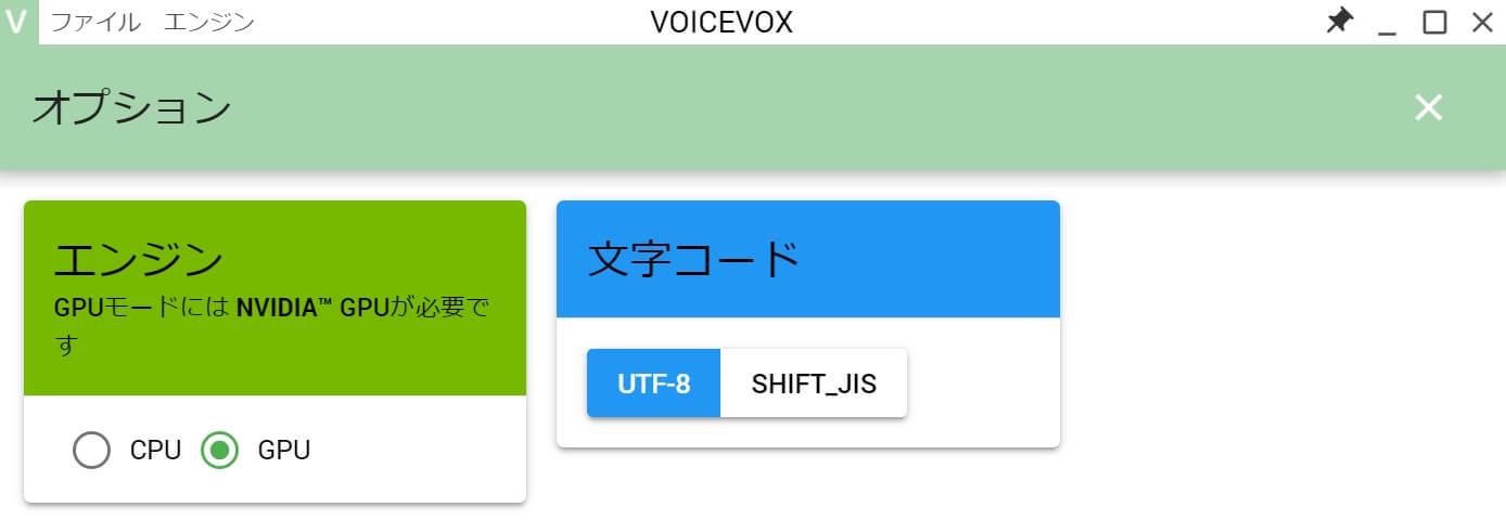VOICEVOX-CPU-GPU-Select