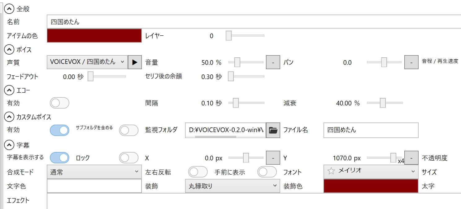 YMM4-VOICEVOX-setting-001a