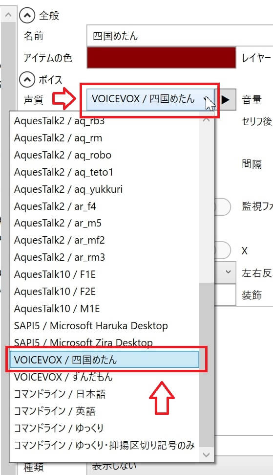 YMM4-VOICEVOX-setting-002-01a