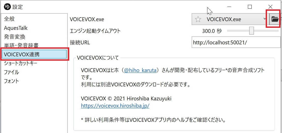 YMM4-VOICEVOX-setting-005