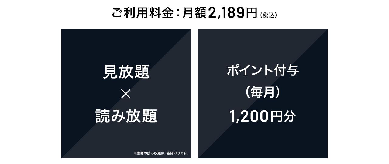 U-NEXT_ご利用料金